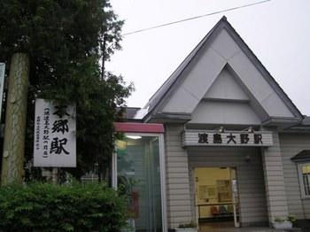 渡島大野(旧本郷)駅.jpg